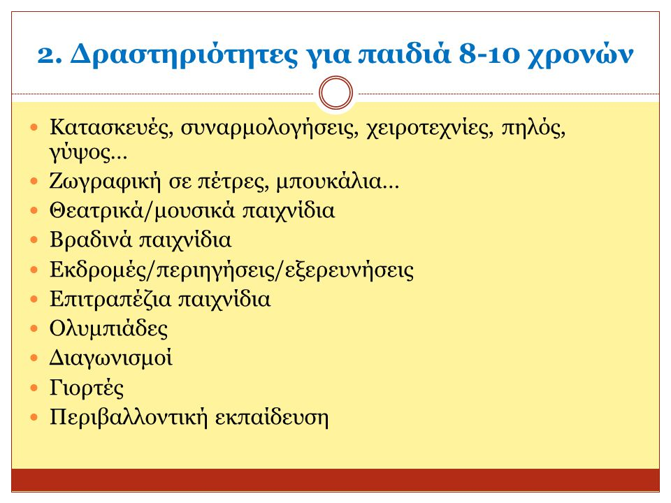 2. Δραστηριότητες για παιδιά 8-10 χρονών