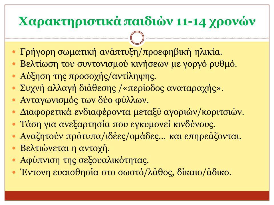 Χαρακτηριστικά παιδιών 11-14 χρονών