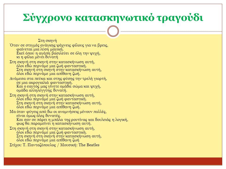 Σύγχρονο κατασκηνωτικό τραγούδι