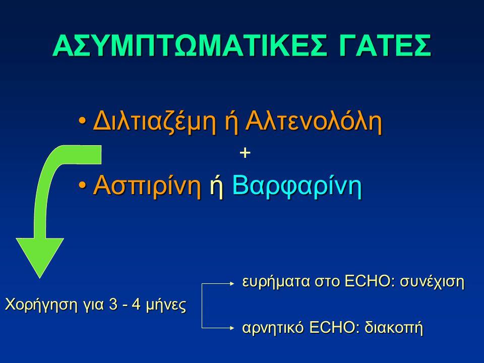 ΑΣΥΜΠΤΩΜΑΤΙΚΕΣ ΓΑΤΕΣ Διλτιαζέμη ή Αλτενολόλη Aσπιρίνη ή Βαρφαρίνη +