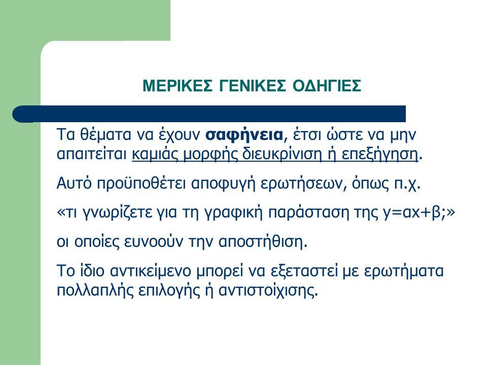 ΜΕΡΙΚΕΣ ΓΕΝΙΚΕΣ ΟΔΗΓΙΕΣ