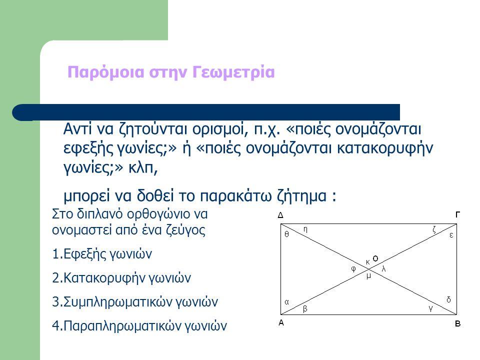 Παρόμοια στην Γεωμετρία