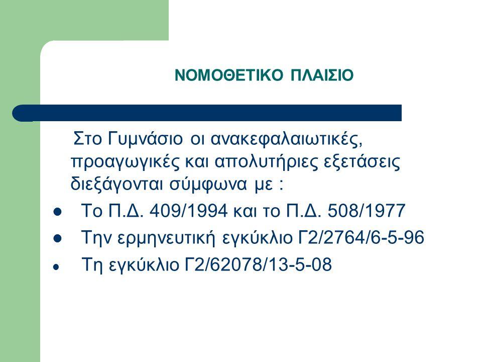 Την ερμηνευτική εγκύκλιο Γ2/2764/6-5-96