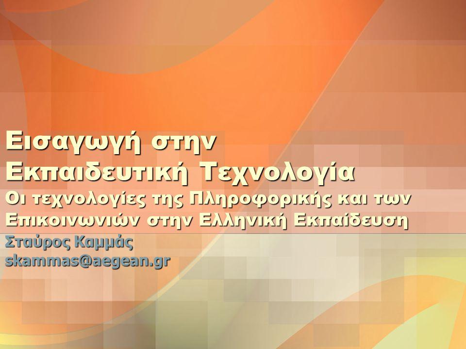 Σταύρος Καμμάς skammas@aegean.gr