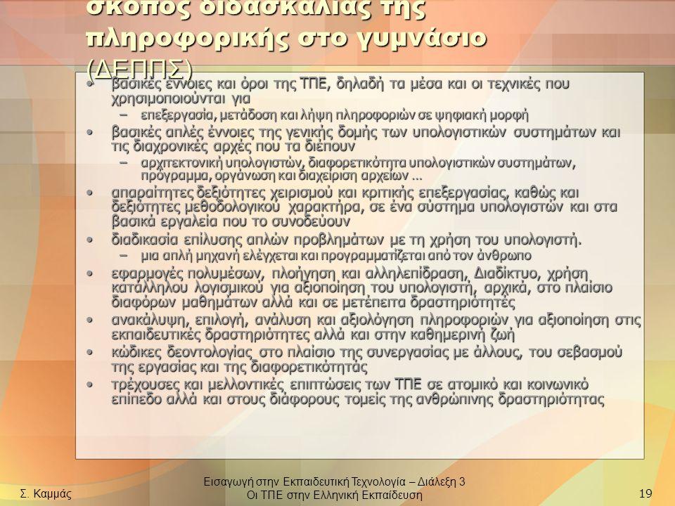 σκοπός διδασκαλίας της πληροφορικής στο γυμνάσιο (ΔΕΠΠΣ)
