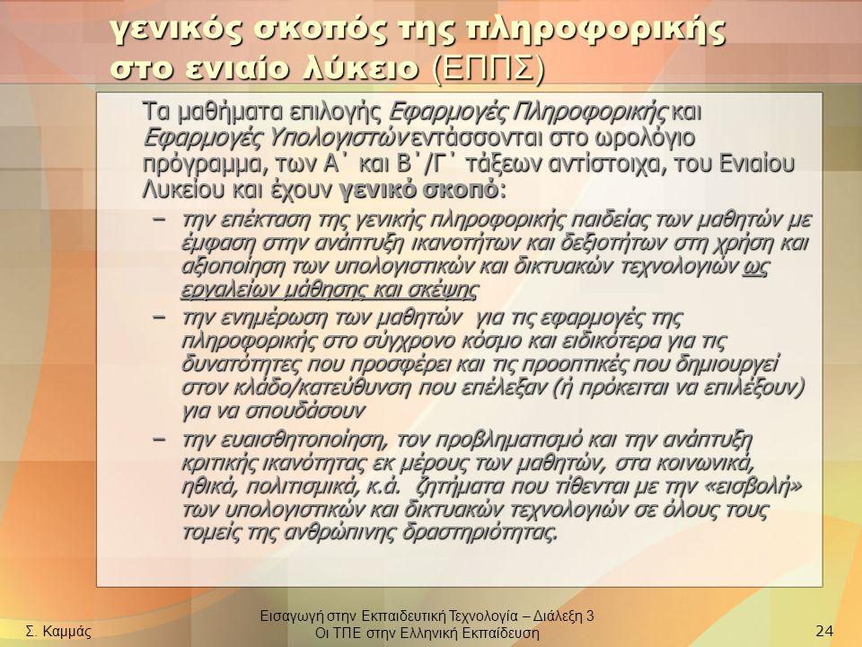 γενικός σκοπός της πληροφορικής στο ενιαίο λύκειο (ΕΠΠΣ)