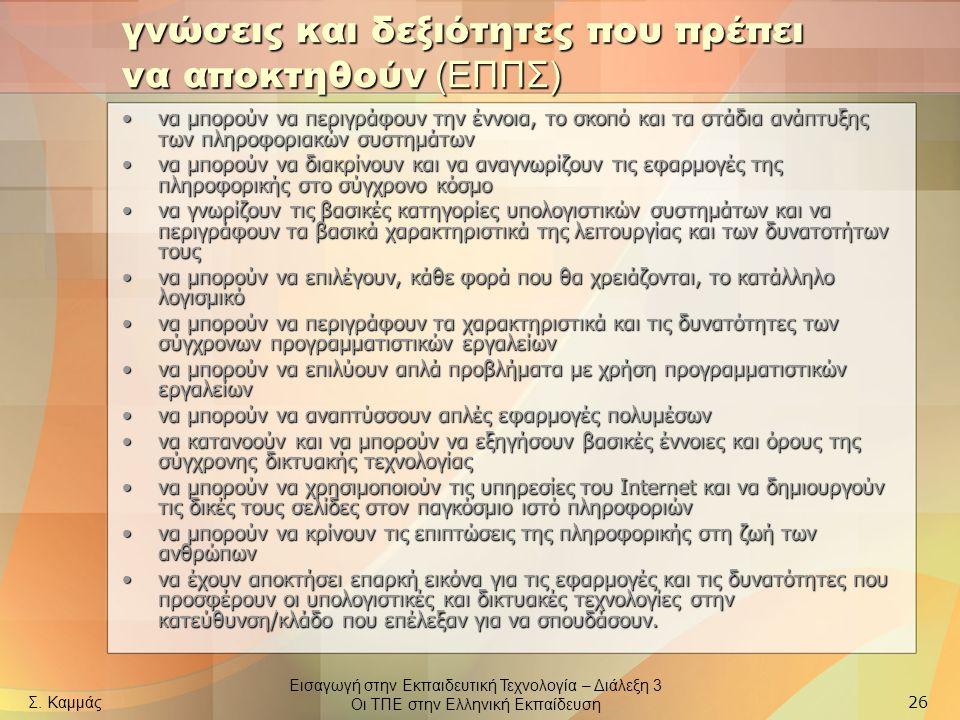 γνώσεις και δεξιότητες που πρέπει να αποκτηθούν (ΕΠΠΣ)