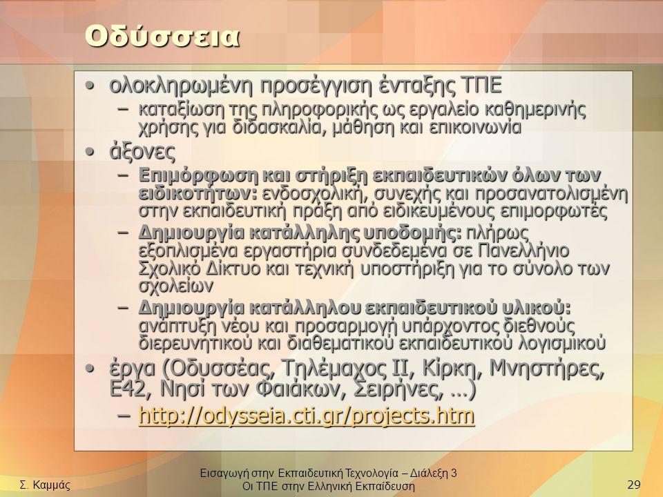 Οδύσσεια ολοκληρωμένη προσέγγιση ένταξης ΤΠΕ άξονες