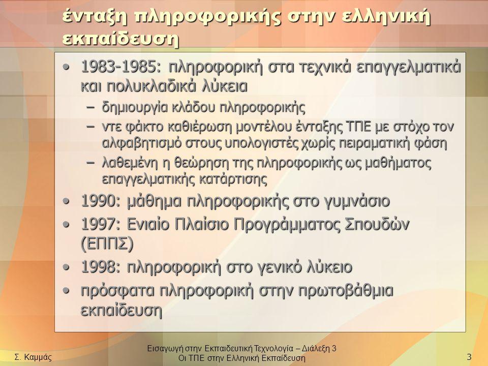 ένταξη πληροφορικής στην ελληνική εκπαίδευση