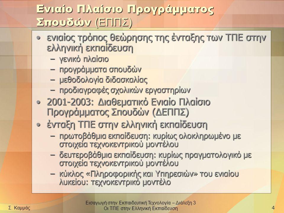 Ενιαίο Πλαίσιο Προγράμματος Σπουδών (ΕΠΠΣ)