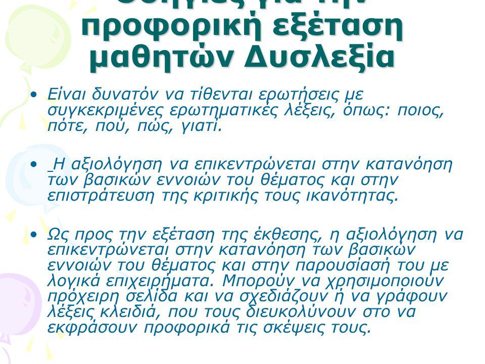 Οδηγίες για την προφορική εξέταση μαθητών Δυσλεξία