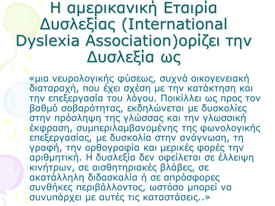 Η αμερικανική Εταιρία Δυσλεξίας (International Dyslexia Association)ορίζει την Δυσλεξία ως