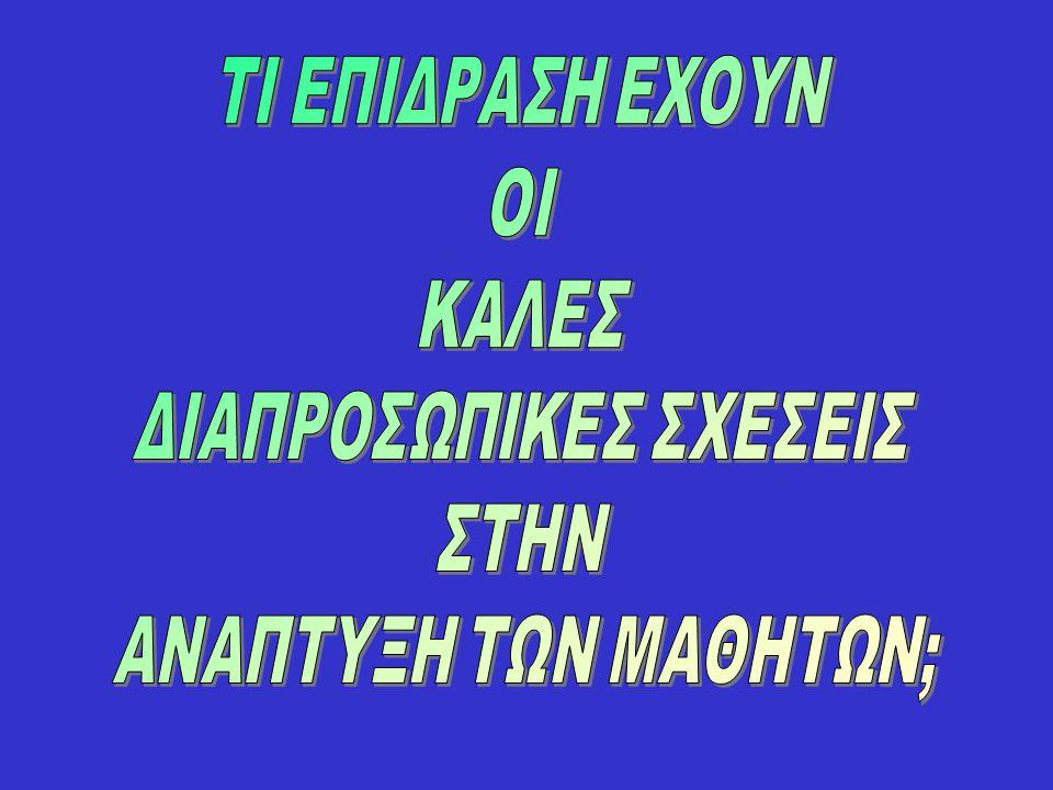 ΔΙΑΠΡΟΣΩΠΙΚΕΣ ΣΧΕΣΕΙΣ