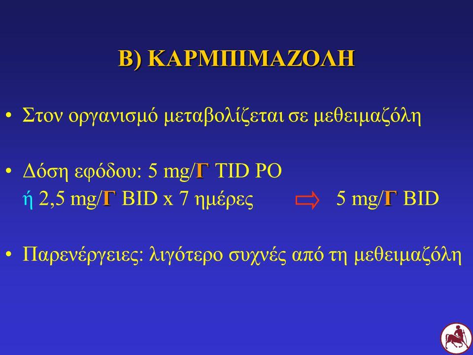 Β) ΚΑΡΜΠΙΜΑΖΟΛΗ Στον οργανισμό μεταβολίζεται σε μεθειμαζόλη