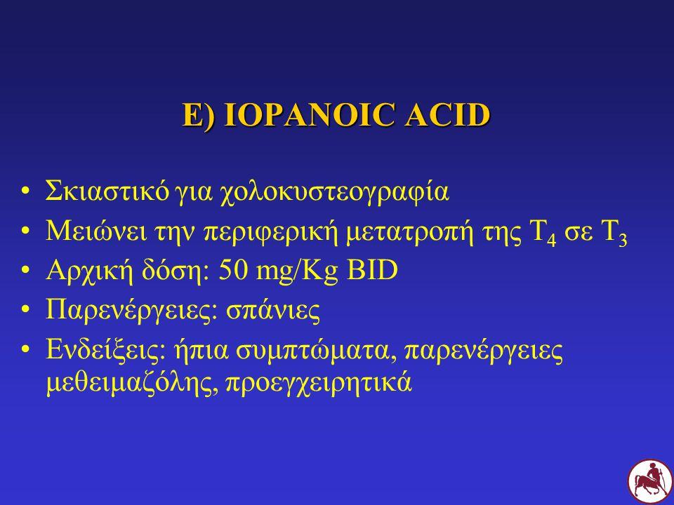 Ε) IOPANOIC ACID Σκιαστικό για χολοκυστεογραφία