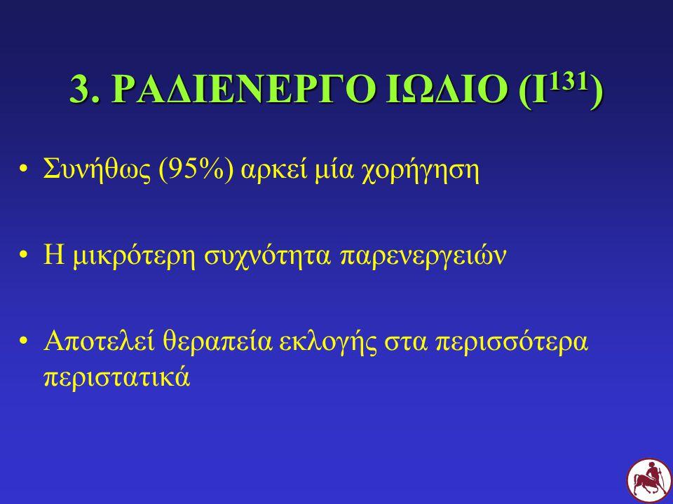 3. ΡΑΔΙΕΝΕΡΓΟ ΙΩΔΙΟ (Ι131) Συνήθως (95%) αρκεί μία χορήγηση