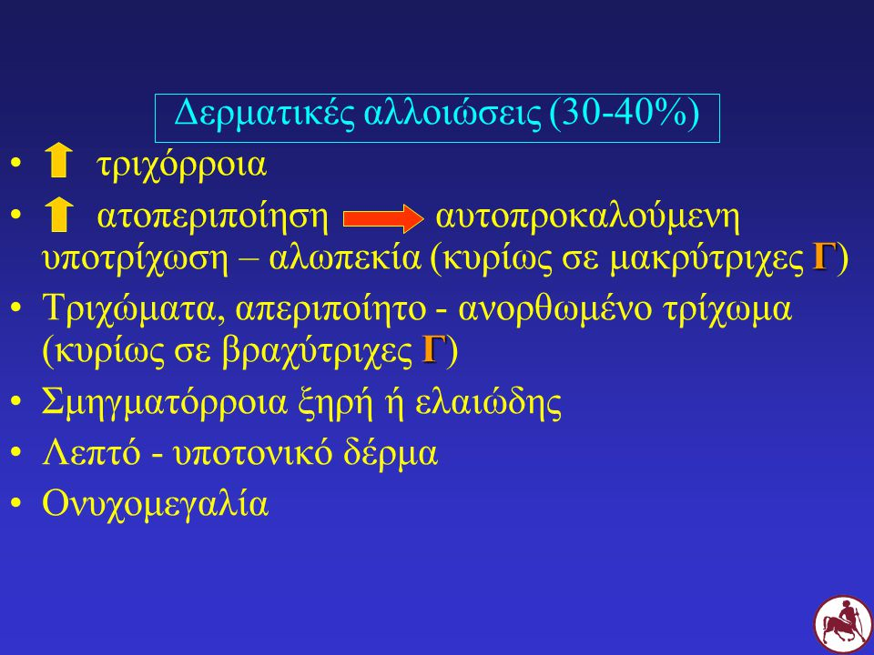 Δερματικές αλλοιώσεις (30-40%)