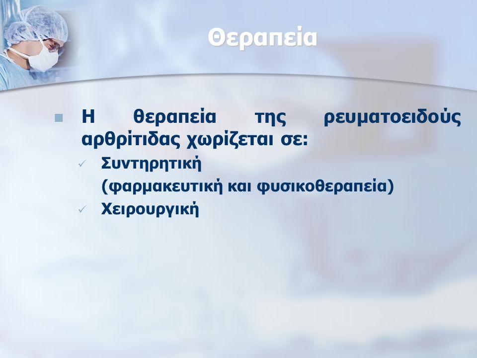 Θεραπεία Η θεραπεία της ρευματοειδούς αρθρίτιδας χωρίζεται σε: