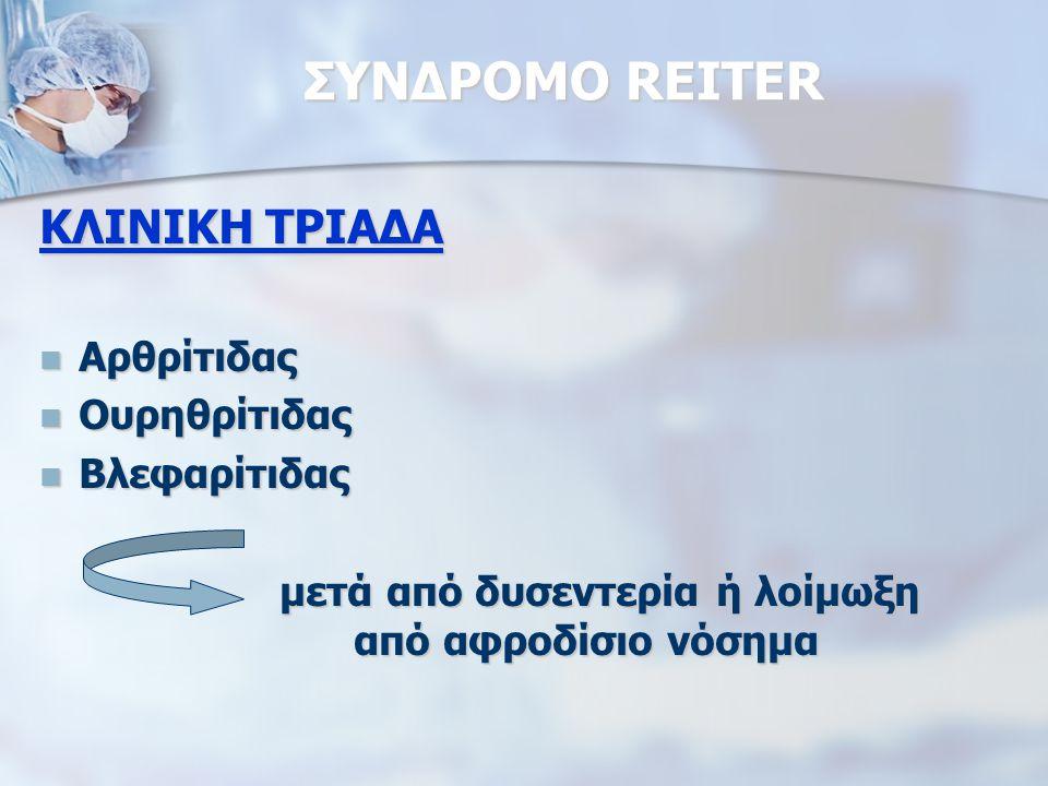 ΣΥΝΔΡΟΜΟ REITER ΚΛΙΝΙΚΗ ΤΡΙΑΔΑ Αρθρίτιδας Ουρηθρίτιδας Βλεφαρίτιδας
