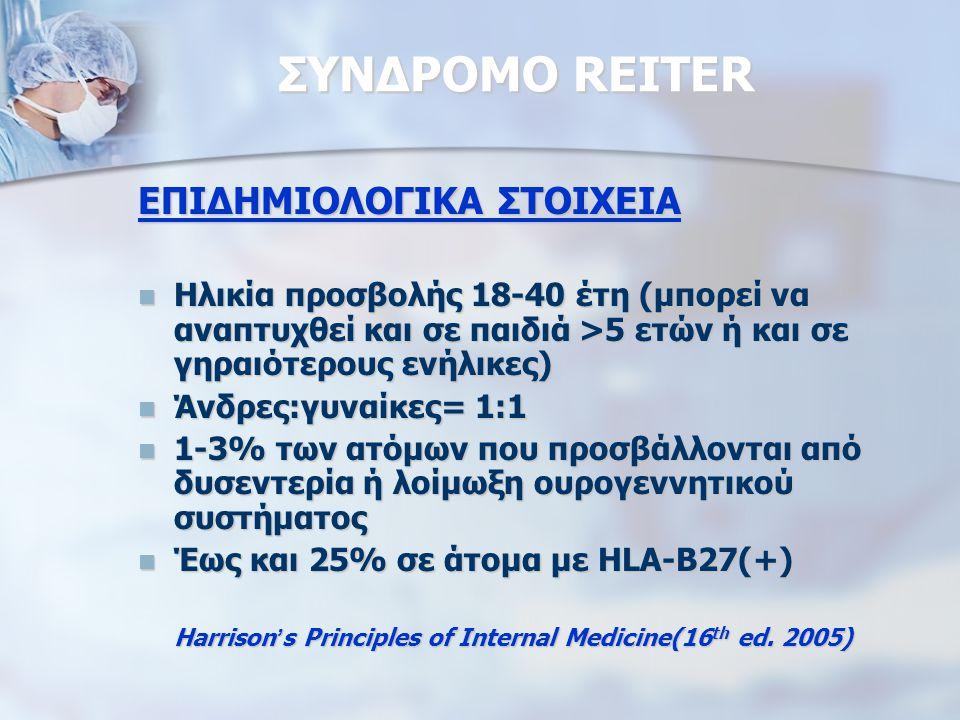 ΣΥΝΔΡΟΜΟ REITER ΕΠΙΔΗΜΙΟΛΟΓΙΚΑ ΣΤΟΙΧΕΙΑ