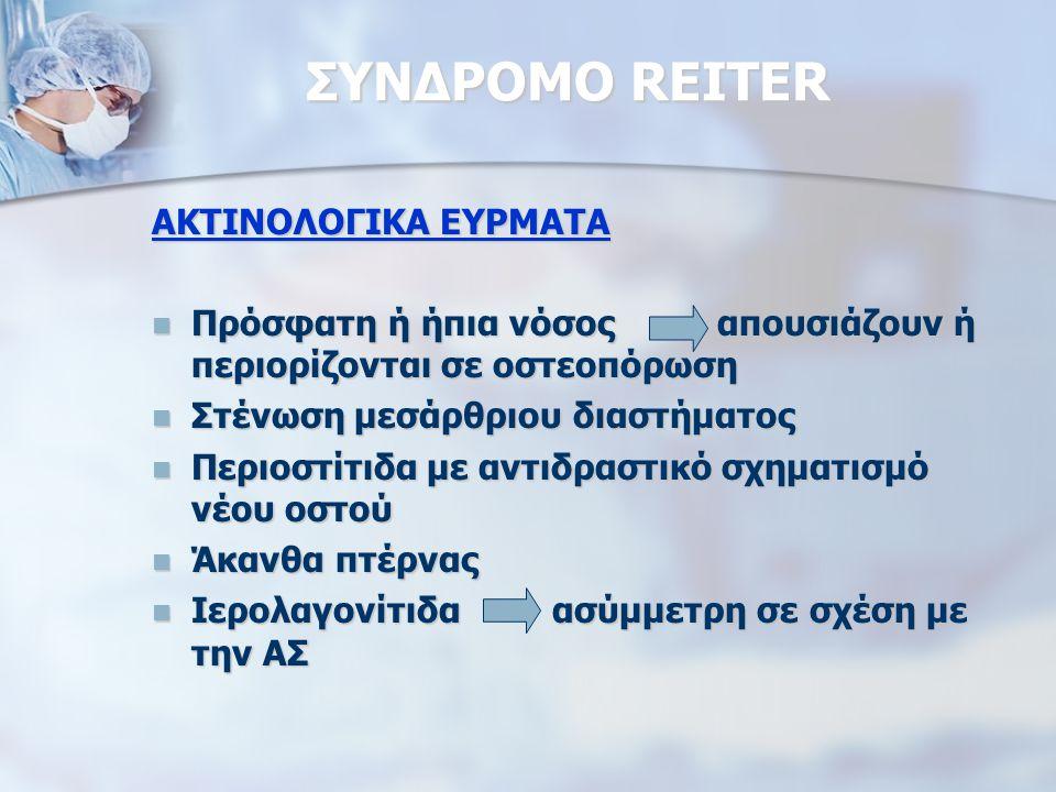ΣΥΝΔΡΟΜΟ REITER ΑΚΤΙΝΟΛΟΓΙΚΑ ΕΥΡΜΑΤΑ