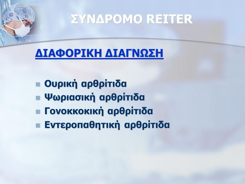 ΣΥΝΔΡΟΜΟ REITER ΔΙΑΦΟΡΙΚΗ ΔΙΑΓΝΩΣΗ Ουρική αρθρίτιδα