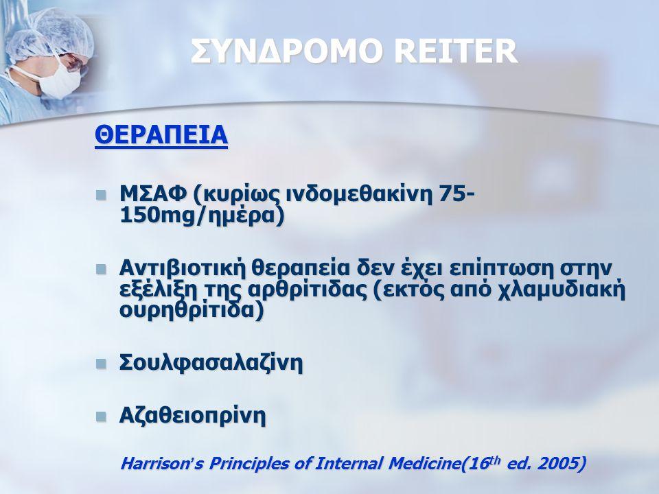 ΣΥΝΔΡΟΜΟ REITER ΘΕΡΑΠΕΙΑ ΜΣΑΦ (κυρίως ινδομεθακίνη 75-150mg/ημέρα)