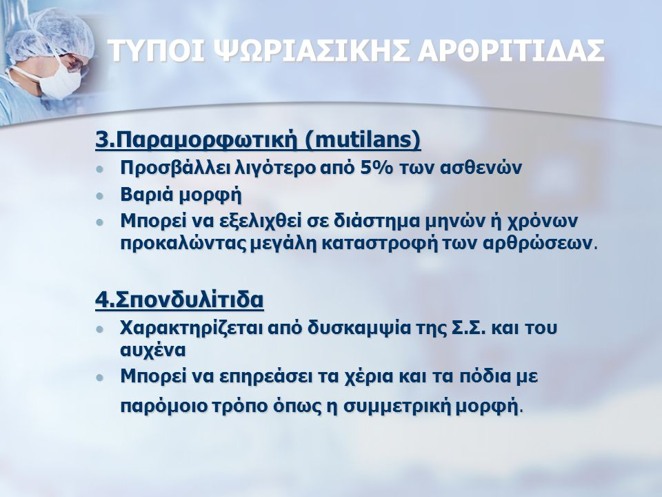 ΤΥΠΟΙ ΨΩΡΙΑΣΙΚΗΣ ΑΡΘΡΙΤΙΔΑΣ