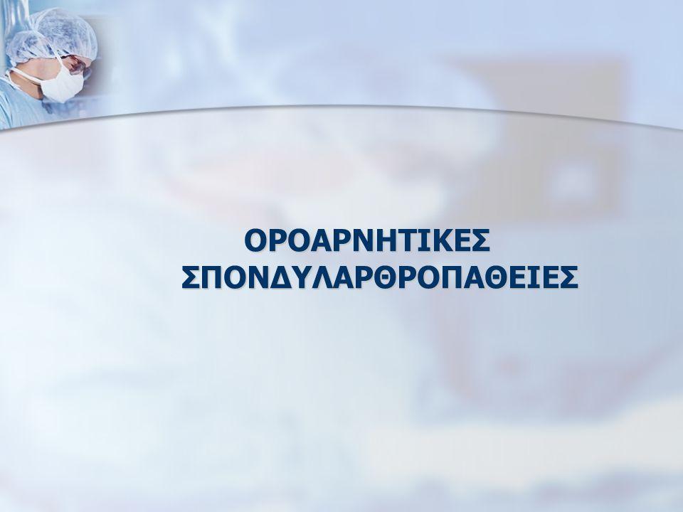 ΟΡΟΑΡΝΗΤΙΚΕΣ ΣΠΟΝΔΥΛΑΡΘΡΟΠΑΘΕΙΕΣ