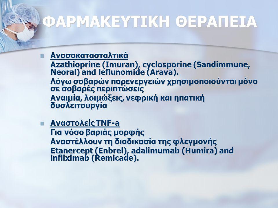 ΦΑΡΜΑΚΕΥΤΙΚΗ ΘΕΡΑΠΕΙΑ