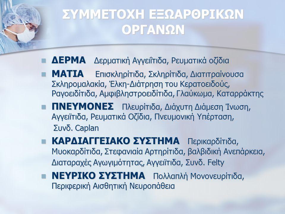 ΣΥΜΜΕΤΟΧΗ ΕΞΩΑΡΘΡΙΚΩΝ ΟΡΓΑΝΩΝ