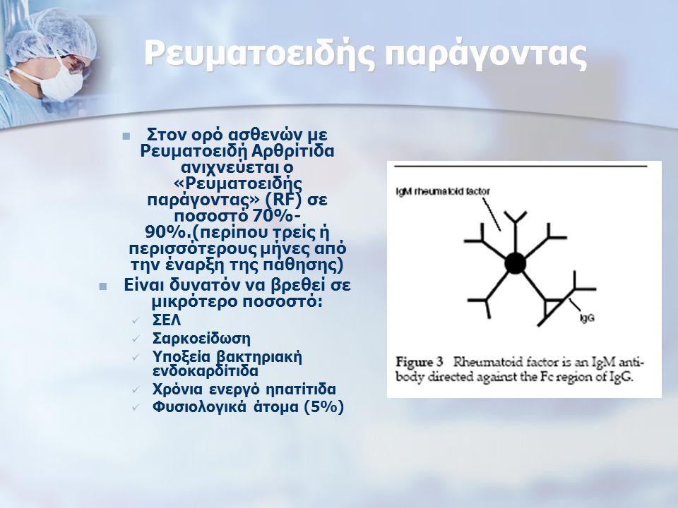 Ρευματοειδής παράγοντας