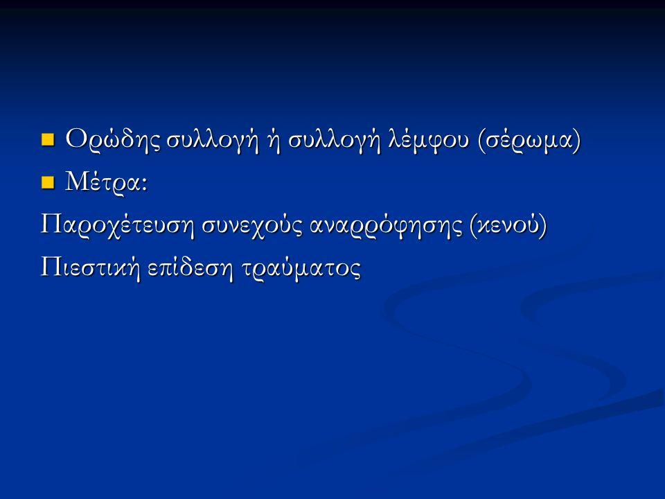Ορώδης συλλογή ή συλλογή λέμφου (σέρωμα)