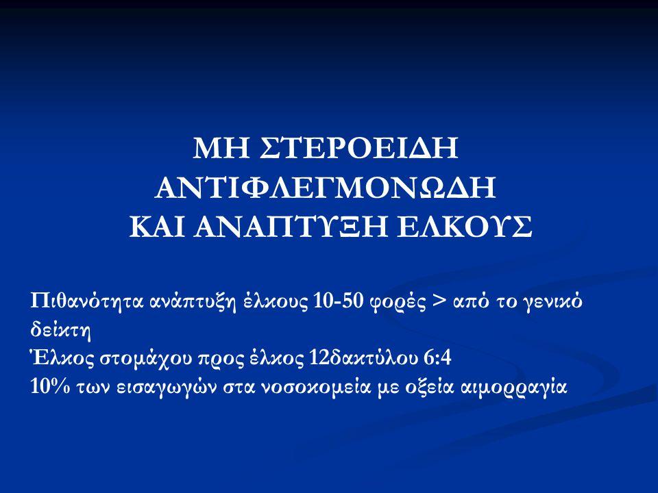MH ΣΤΕΡΟΕΙΔΗ ΑΝΤΙΦΛΕΓΜΟΝΩΔΗ