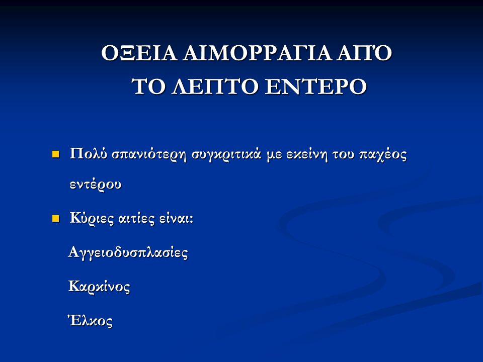 ΟΞΕΙΑ ΑΙΜΟΡΡΑΓΙΑ ΑΠΌ ΤΟ ΛΕΠΤΟ ΕΝΤΕΡΟ