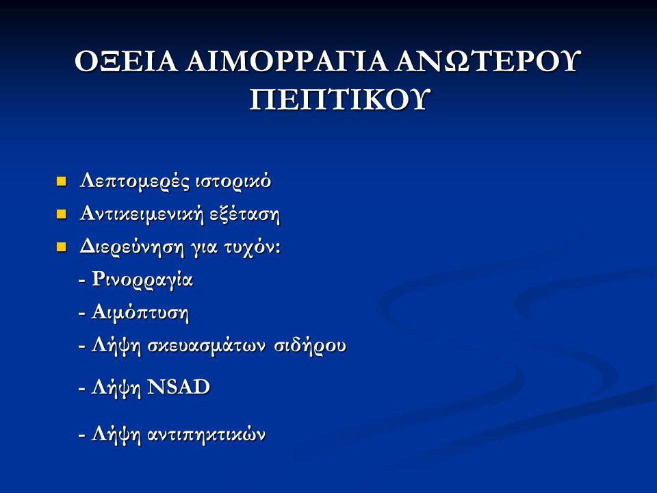 ΟΞΕΙΑ ΑΙΜΟΡΡΑΓΙΑ ΑΝΩΤΕΡΟΥ ΠΕΠΤΙΚΟΥ