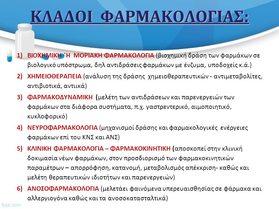 ΚΛΑΔΟΙ ΦΑΡΜΑΚΟΛΟΓΙΑΣ: