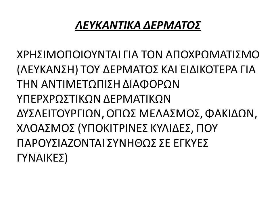 ΛΕΥΚΑΝΤΙΚΑ ΔΕΡΜΑΤΟΣ