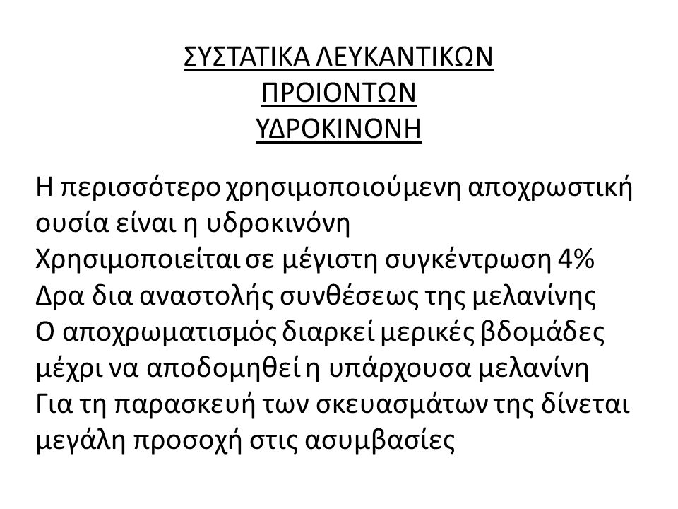 ΣΥΣΤΑΤΙΚΑ ΛΕΥΚΑΝΤΙΚΩΝ ΠΡΟΙΟΝΤΩΝ