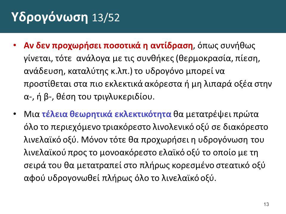 Υδρογόνωση 14/52