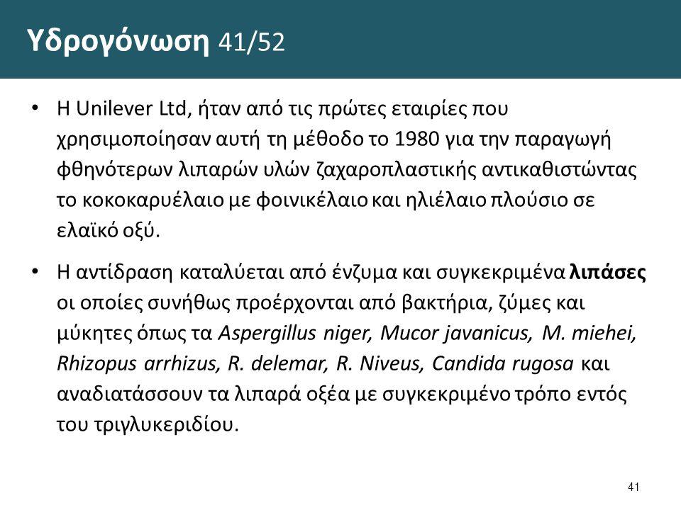 Υδρογόνωση 42/52