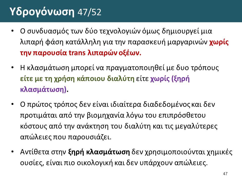 Υδρογόνωση 48/52