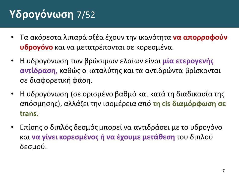 Υδρογόνωση 8/52