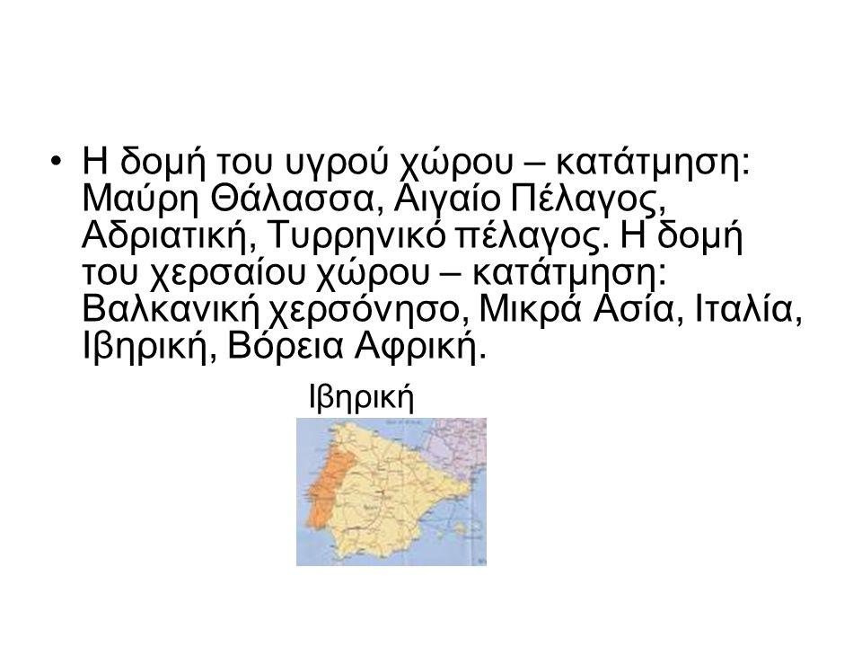 Η δομή του υγρού χώρου – κατάτμηση: Μαύρη Θάλασσα, Αιγαίο Πέλαγος, Αδριατική, Τυρρηνικό πέλαγος. Η δομή του χερσαίου χώρου – κατάτμηση: Βαλκανική χερσόνησο, Μικρά Ασία, Ιταλία, Ιβηρική, Βόρεια Αφρική.