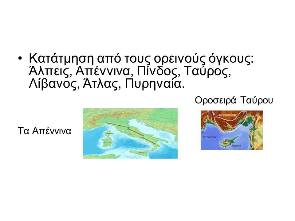 Κατάτμηση από τους ορεινούς όγκους: Άλπεις, Απέννινα, Πίνδος, Ταύρος, Λίβανος, Άτλας, Πυρηναία.