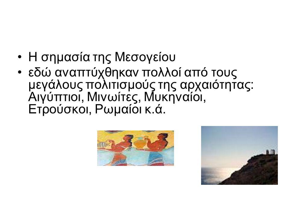 H σημασία της Μεσογείου