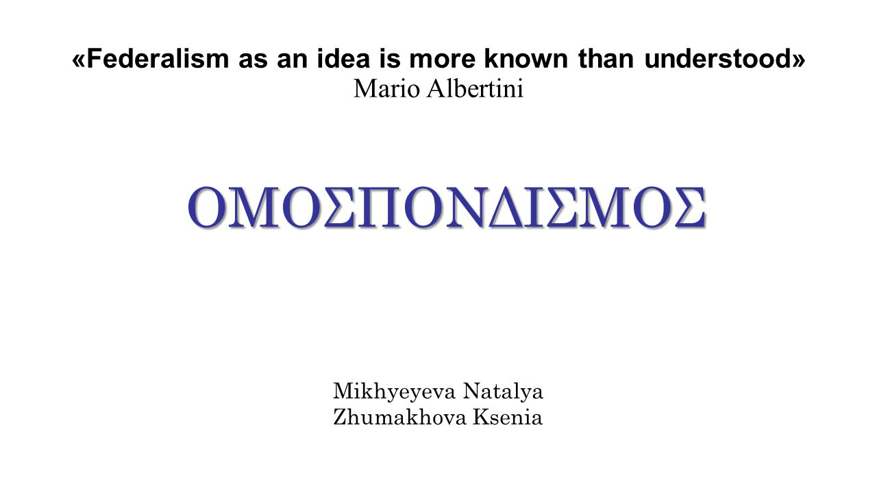 «Federalism as an idea is more known than understood» Mario Albertini