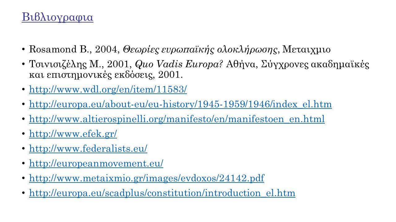 Βιβλιογραφια Rosamond B., 2004, Θεωρίες ευρωπαϊκής ολοκλήρωσης, Μεταιχμιο.