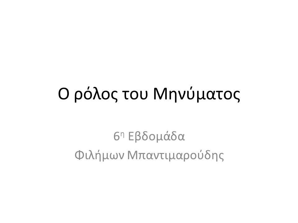 6η Εβδομάδα Φιλήμων Μπαντιμαρούδης