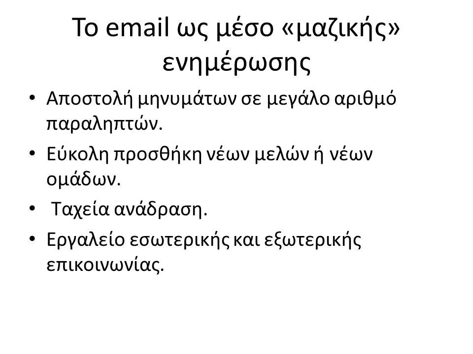 Το email ως μέσο «μαζικής» ενημέρωσης